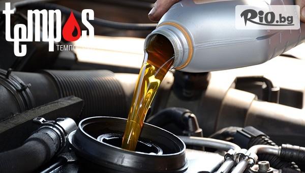 Смяна на маслен филтър + 4 литра двигателно масло по избор, от Tempos Oil