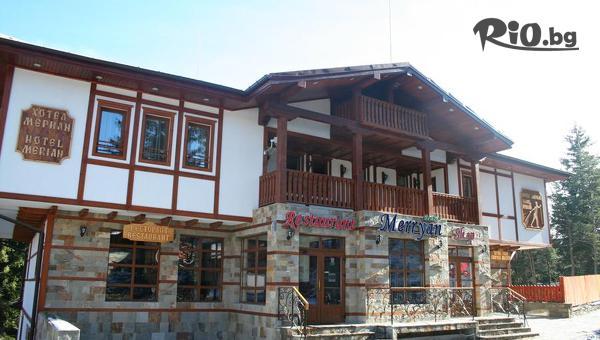 Ски почивка в Пампорово! 3, 5 или 7 нощувки със закуски и вечери + зона за релакс и Ски гардероб, от МПМ хотел Мериан 3*