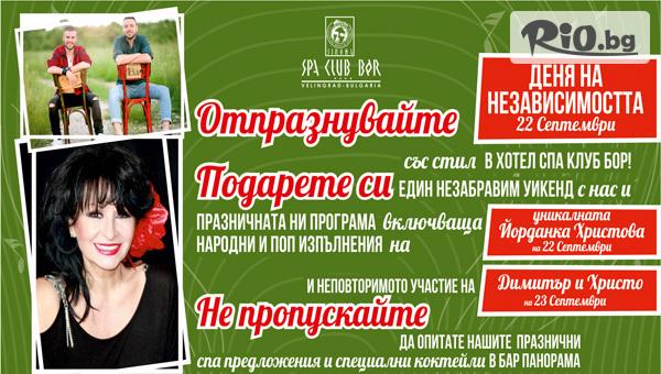 За деня на Независимостта във Велинград! Нощувка, закуска и вечеря за ДВАМА + празнична програма с Йорданка Христова, СПА пакет и БЕЗПЛАТНО за деца до 6г, от СПА клуб Бор 4*