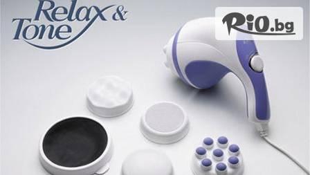 Антицелулитен масажор Relax &Tone за 28 лв.+ ПОДАРЪК мини епилатор TWIZZER от TECHNO STORE 777. Гладка кожа!