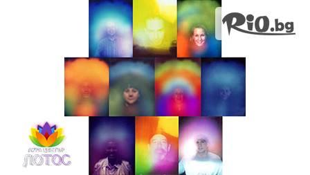 Снимка и анализ на аура за 19 лв. + изготвяне на индивидуален доклад! Цветен образ на чакрите в Аура център Лотос.