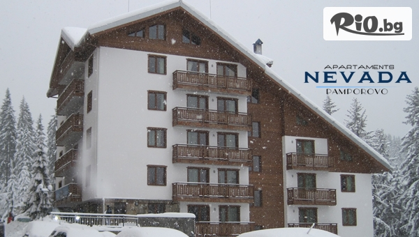 Апартаменти Невада, Пампорово #1