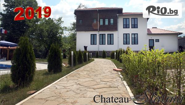 Хотел Шато Слатина 3* #1