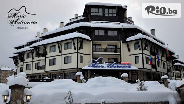 8-ми Декември в Банско! 2 нощувки със закуски и празнична вечеря с DJ парти + СПА зона и БОНУС, от Хотел Мария-Антоанета Резидънс 4*