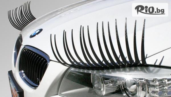 Мигли за автомобил #1