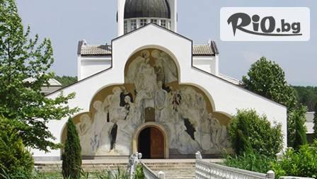 Уикенд в Солун, Кавала, Рупите,Роженски манастир,Златолист на 02-04.11 за 89 лв. от Global Tour