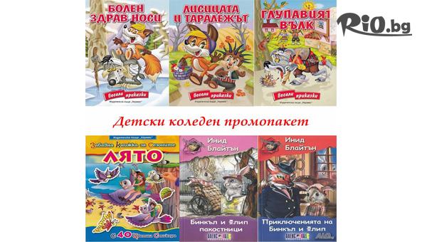 6 детски книги #1