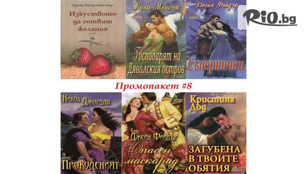 Пакет от 6 книги #1