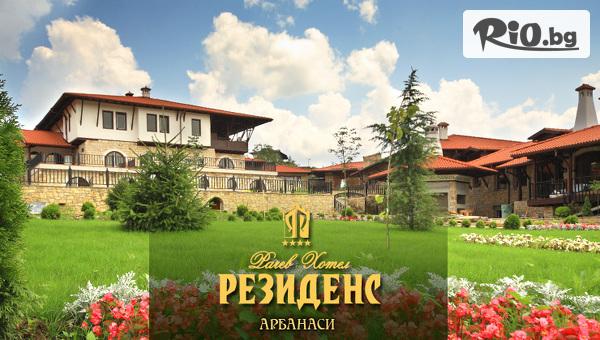 Хотел Рачев Резиденс 4* - thumb 1