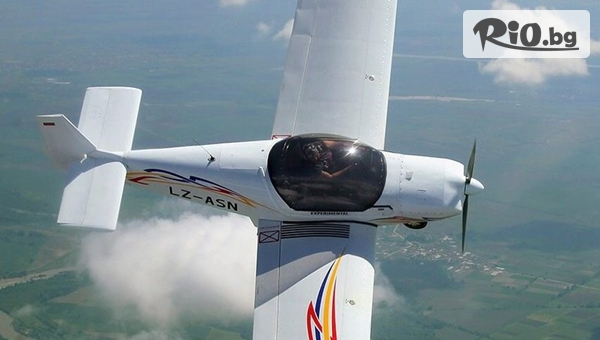 Полет със самолет #1