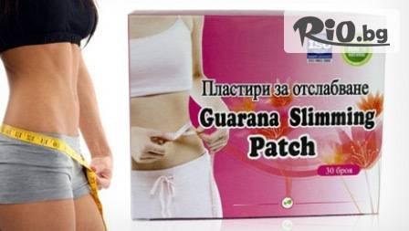 Пластири за отслабване GUARANA SLIMMING PATCH- 30 бр. за 14,49 лв. от ANG-TV онлайн магазин