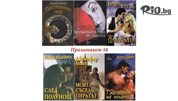Промоционален пакет - 6 книги #1