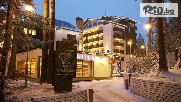 Зимна ски ваканция в Боровец! 2 нощувки със закуски, релакс зона с басейн, сауна и парна баня + транспорт до ски пистите, в Хотел Феста Чамкория 4*
