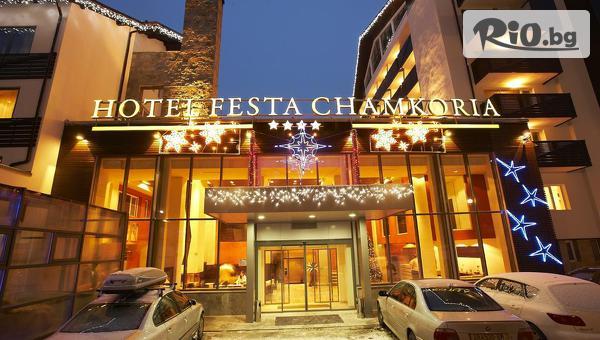Хотел Феста Чамкория 4* - thumb 2