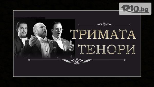 """Концерт """"Тримата тенори"""" #1"""