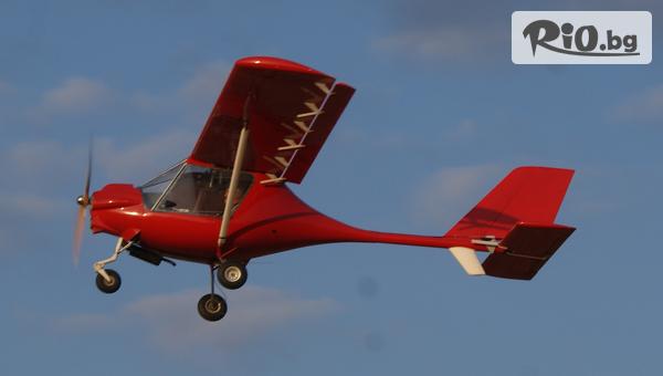 Опитен урок по летене #1