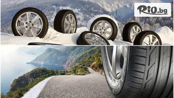 Смяна на 4 броя гуми #1