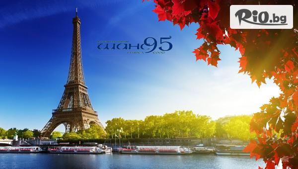 Last Minute екскурзия до Париж #1