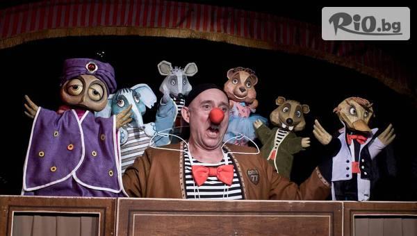"""""""Клоунът и неговите деца"""" #1"""