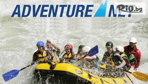 Рафтинг по река Струма, Кресненското дефиле! 3 часа адреналин с Adventure Net