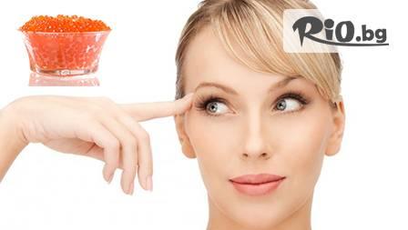 Анти-ейдж терапия с хайвер и терапия за очен контур за 15,90 лв от студио Taii'ss! Съживи младостта на лицето!