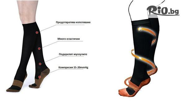 Компресивни чорапи #1