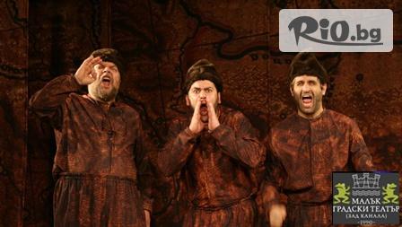 """Гледайте представлението """"Недоразбраната цивилизация"""" на 26 Октомври от 19:00 часа, от Малък градски театър Зад канала"""
