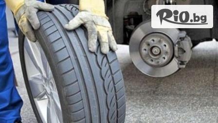 Денонощна смяна на 4 броя гуми: монтаж, демонтаж, баланс, тежести + БЕЗПЛАТЕН преглед на ходова част, от Автосервиз Нон Стоп, Павлово