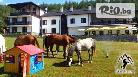 Почивка край Разлог! Нощувка със закуска и вечеря + 30 минути конна езда за 33лв, Приключенска къща&конна база Русалиите