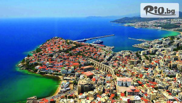 Last Minute Тридневна автобусна екскурзия из Родопите + разходка в Кавала, Гърция! 2 нощувки със закуски в Златоград + екскурзовод, с тръгване от Русе, от Анидел Травел