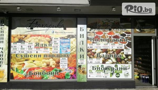 Магазини Бахарика - thumb 3