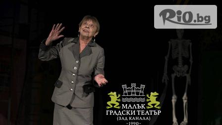 Гледайте Христо Мутафчиев, Филип Аврамов, Албена Михова в постановката