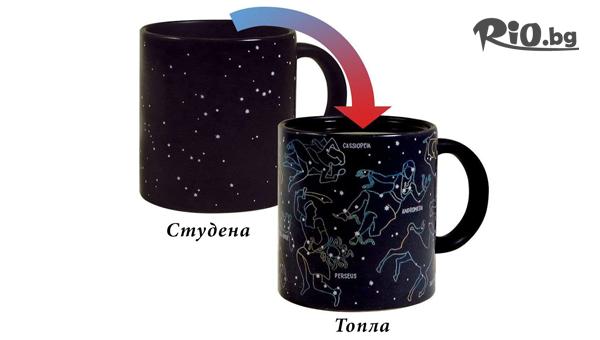 Магическа чаша със звезди #1