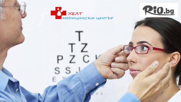 Медицински център ХЕЛТ - thumb 1
