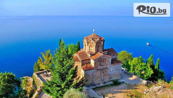4-дневна екскурзия до Охрид, Струга и Скопие! 2 нощувки със закуски + транспорт, от Рико Тур