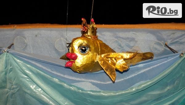 """Детски куклен театър """"Рибарят и златната рибка"""" на 23 Ноември /Събота/ от 11:00 часа, от Кинотеатър Освобождение"""