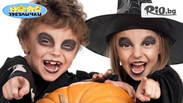 Наем за празника Хелоуин! 2 часа с аниматори, Хелоуин забавления, страшни музика и украса, фотосесия с Хелоуин аксесоари, ползване на атракционите, от Детски парти клуб Звездички