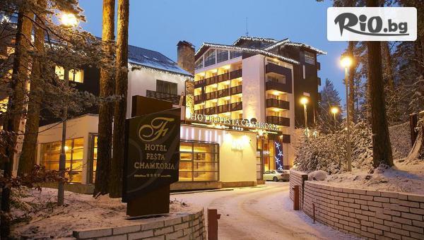 Хотел Феста Чамкория 4* #1