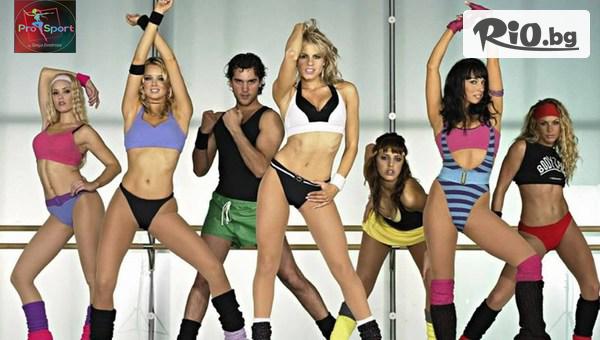 Влезте във форма! 5 или 8 занимания на спорт по избор, от Pro Sport by Tanya Dimitrova