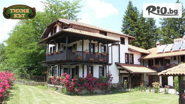 Къща за гости Тихия кът