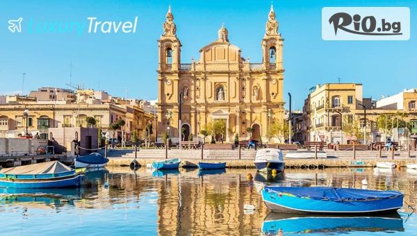 Самолетна екскурзия до Малта! 5 нощувки със закуски + екскурзовод, от Луксъри Травел