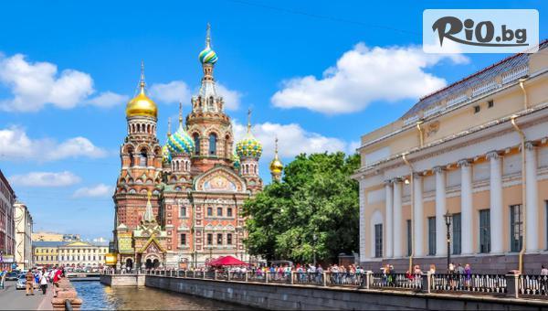Самолетна екскурзия до Русия - Санкт Петербург и Москава! 7 нощувки със закуски, от Онекс Тур