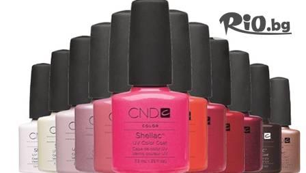 Маникюр с Shellac на CND за 17 лв. или с O.P.I. за 7 лв. - модна индивидуалност от салон