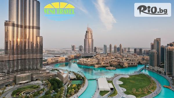 Екскурзия до Дубай! 4 нощувки със закуски, двупосочен самолетен билет, летищни такси, багаж, трансфери и туристическа програма с гид, от Вени Травел