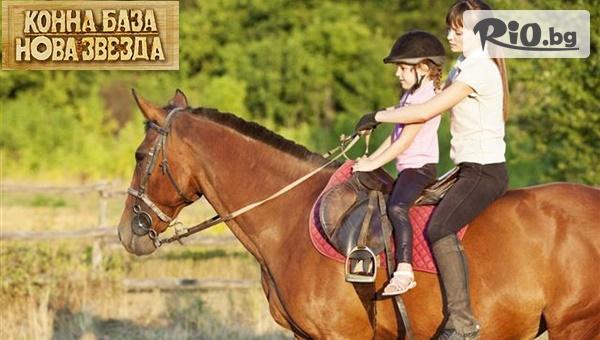 Вълнуващ урок по конна езда - 20 или 30 минути в гората или на манеж, от Конна база Нова Звезда