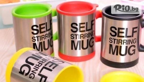 Саморазбъркваща се чаша, която ще ви бъде в голяма помощ всяка сутрин, от Topgoods.bg