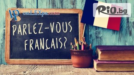 Онлайн курс по френски език