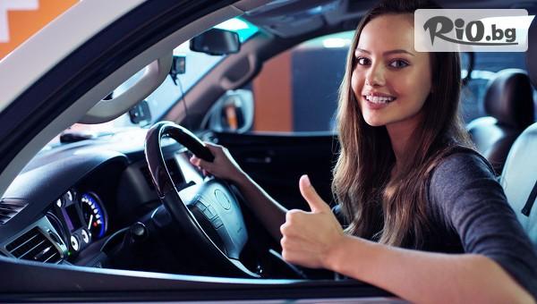 """Шофьорски курс за категория """"B"""" с 58% отстъпка, от Автошкола Ауто Хепи 83"""