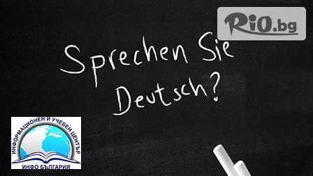 Курс по английски или немски език - ниво А2 - 50 часа за 108 лв от