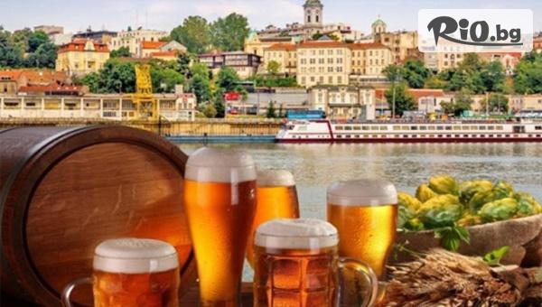 Еднодневна екскурзия до Белград с посещение на Фестивала на бирата + транспорт с нощен преход, от ТА Поход